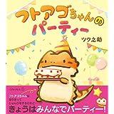 フトアゴちゃんのパーティー (こどもプレス)