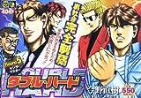 ダブル・ハード 5 (SHUEISHA JUMP REMIX)