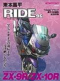 東本昌平RIDE 96 (Motor Magazine Mook)