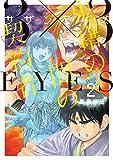3×3EYES 鬼籍の闇の契約者(2) (ヤングマガジンコミックス)