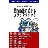 アメリカ人が教える英語面接に受かるコツとテクニック: 日本人が知らない英語面接のやり方マニュアル