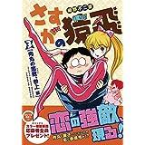 さすがの猿飛 (3) 【肉丸の恋敵、参上編】 (ヒーローズコミックス)