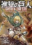 進撃の巨人 Before the fall(6) (シリウスコミックス)