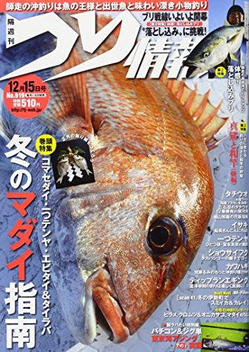 つり情報 2016年 12/15 号 [雑誌]