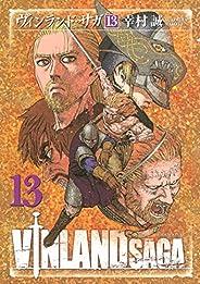 ヴィンランド・サガ(13) (アフタヌーンコミックス)