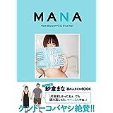 MANA~紗倉まなスタイルブック