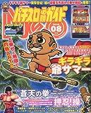パチスロ必勝ガイド NEO (ネオ) 2010年 08月号 [雑誌]