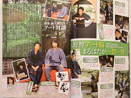 『ザテレビジョンZOOM!! (ズーム) VOL.2 2010年 11/5号 和服ポスター&グラビア 大野智 まったり散歩』の3枚目の画像