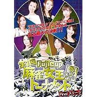 第一回 Fuji Cup 麻雀女王トーナメント Final ステージ