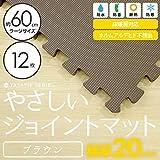 【 超極厚 20mm 】 ノンホル 『 やさしいジョイントマット 』 大判 【12枚入 本体 ラージサイズ(60cm) ブラウン (茶色) 】 床暖房対応 防音
