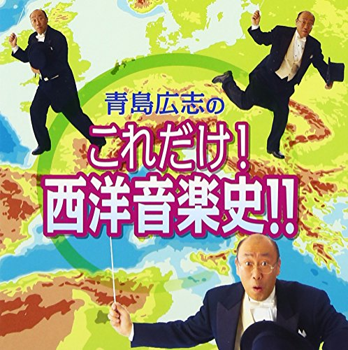 青島広志のこれだけ!西洋音楽史!!