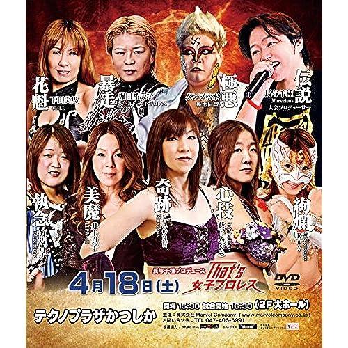 That's女子プロレス テクノプラザかつしか大会 2015 DVD版