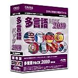 多言語パック 2010