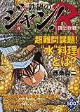 鉄鍋のジャン!R 4 (MFコミックス)