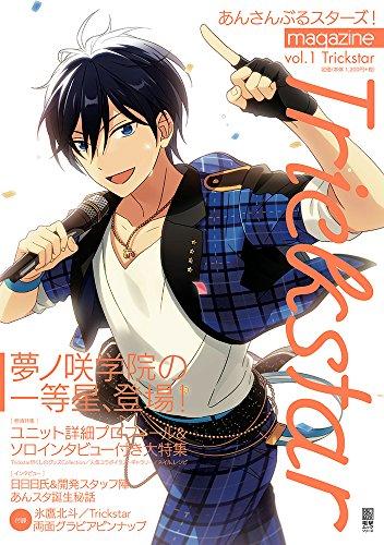 あんさんぶるスターズ!magazine vol.1 Trickstar (電撃ムックシリーズ)