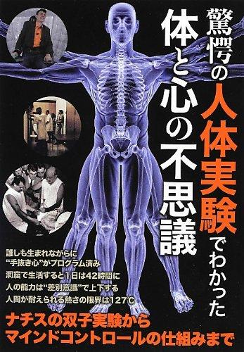 驚愕の人体実験でわかった体と心の不思議
