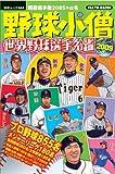 野球小僧 世界野球選手名鑑2009 (白夜ムックVol.344)