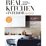 REAL KITCHEN&INTERIOR SEASON 2 (小学館SJ・MOOK)