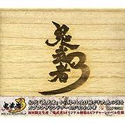 鬼武者3 オリジナル・サウンドトラック