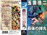 最後の弾丸【字幕版】 [VHS]