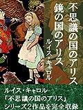 不思議の国のアリス・鏡の国のアリス 2作品合本版