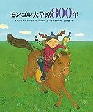 モンゴル大草原800年 (福音館の単行本)