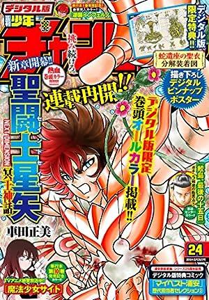 週刊少年チャンピオン2018年24号 [雑誌]