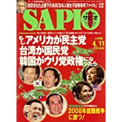 SAPIO (サピオ) 2007年 4/11号 [雑誌]