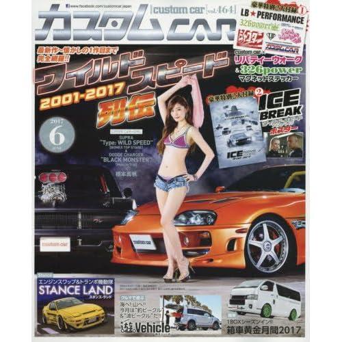 カスタムCAR(カスタムカー)2017年6月号 Vol.464【雑誌】
