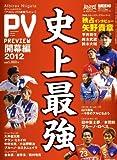 アルビプレビュー開幕編2012