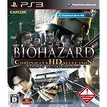バイオハザード クロニクルズ HDセレクション - PS3