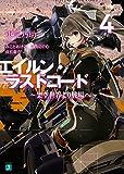 エイルン・ラストコード 〜架空世界より戦場へ〜 (4) (MF文庫J)