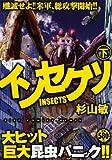 インセクツ 下 (バーズコミックス リミックス)
