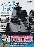 八九式中戦車写真集 (~軽戦車時代から乙型まで~)   (イカロス出版)