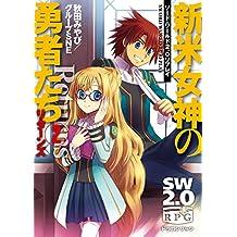 ソード・ワールド2.0リプレイ 新米女神の勇者たちリターンズ2 (富士見ドラゴンブック)