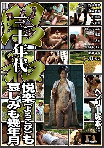 ヘンリー塚本 昭和 三十年代 FAプロ [DVD]