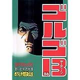 ゴルゴ13(36) (コミックス単行本)