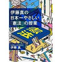 伊藤真の日本一やさしい「憲法」の授業