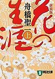 花の生涯(上) (祥伝社文庫)