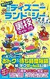 ポケット版 東京ディズニーランド&シー裏技ガイド 2018~19