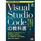 プログラマーのためのVisual Studio Codeの教科書