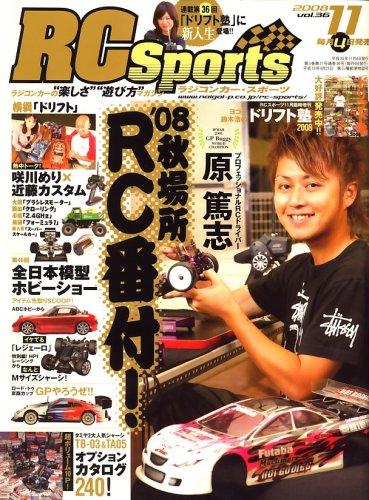 RC Sports (ラジコンカー・スポーツ) 2008年 11月号 [雑誌]