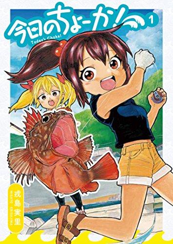今日のちょーか! 1 (ハルタコミックス)