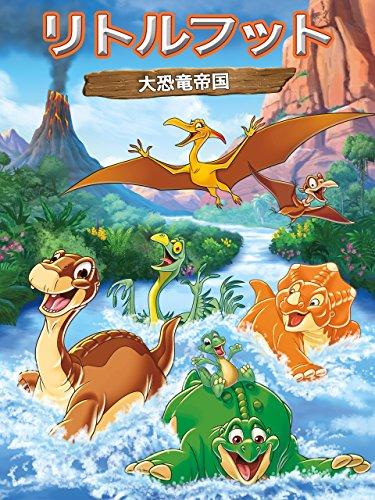 リトルフット 大恐竜帝国(吹替版)