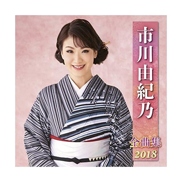 市川由紀乃全曲集2018の商品画像
