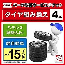 タイヤ交換、バランス調整(軽自動車用) 13インチ以下-4本