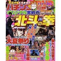 パチンコオリジナル実戦術 2008年 11月号 [雑誌]