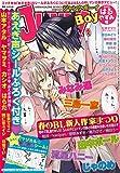 JUNK!BOY (ジャンクボーイ) はるやすみ号 2015年 05月号 マジカル☆あんあんシール付 [雑誌]