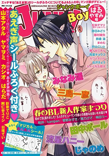 JUNK!BOY (ジャンクボーイ) はるやすみ号 2015年 05月号 マジカル☆あんあんシール付 [雑誌]の詳細を見る