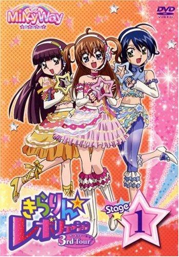 きらりん☆レボリューション 3rdツアー STAGE1 [DVD]